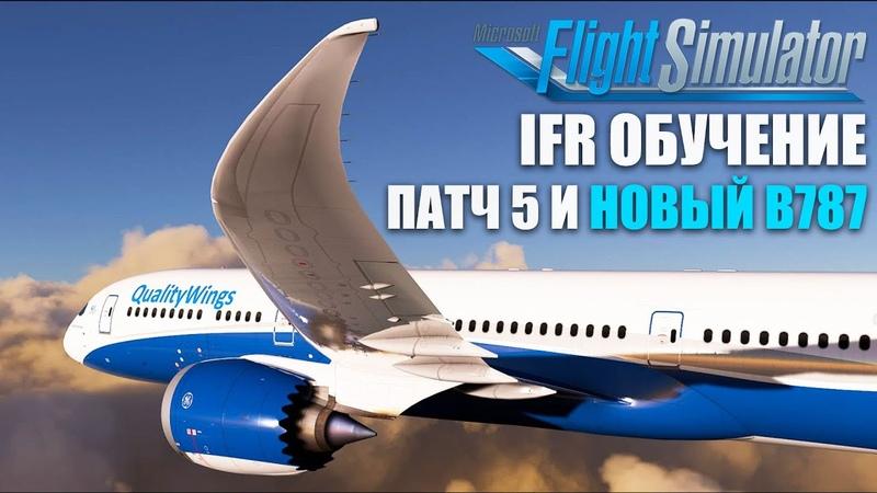 Microsoft Flight Simulator Патч 5 Новый B787 и IFR Обучение