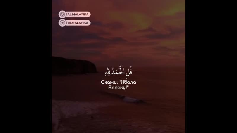 Abdul Rohman Mosad   Sura « 29 - al'Ankabut »