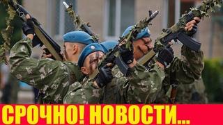 Сообщение Минобороны: Срочная Переброска Спецназа РФ в Карабах...