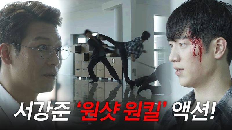 WATCHER(왓쳐) *위기* 본색 드러낸 윤지훈 (ft.서강준 원샷원킬 액션) WATCHER EP.13