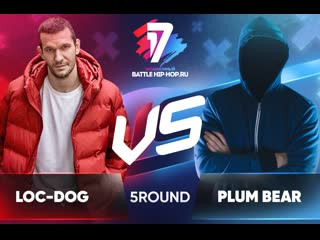 Loc-dog 🆚 plum bear [5 раунд 17 независимый баттл]