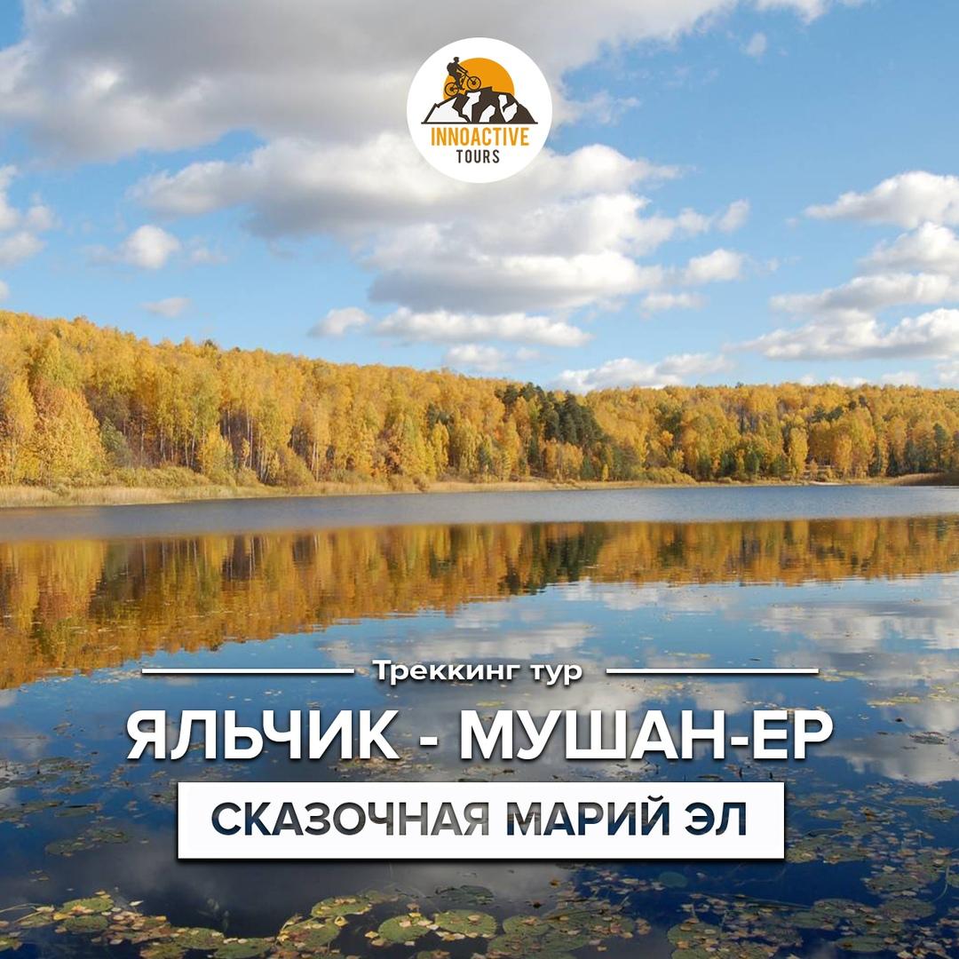 Афиша Казань Треккинг тур Яльчик-Мушан ер