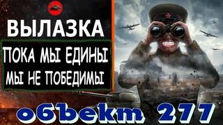 World of tanks вылазка 10лвл - WOT укреп объект 277,  дробь 4
