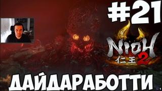 NIOH 2: БОСС ДАЙДАРАБОТТИ