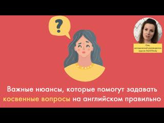 Важные нюансы, которые помогут задавать косвенные вопросы на английском правильно