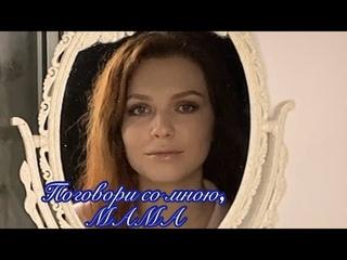 Алиса Супронова - Поговори со мною, Мама (В. Гин/В.Мигуля)| Alisa Supronova - Talk to me, Mom