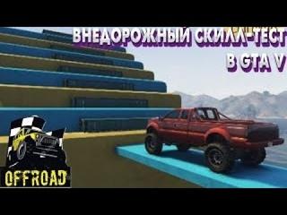 ВНЕДОРОЖНЫЙ СКИЛЛ-ТЕСТ В GTA V