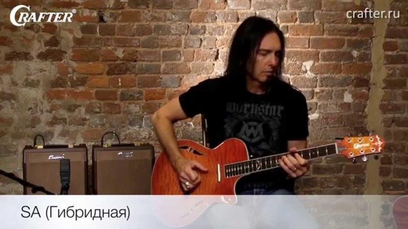 Обзор типов гитар Crafter от Деймона Джонсона Гибридная гитара SA серия