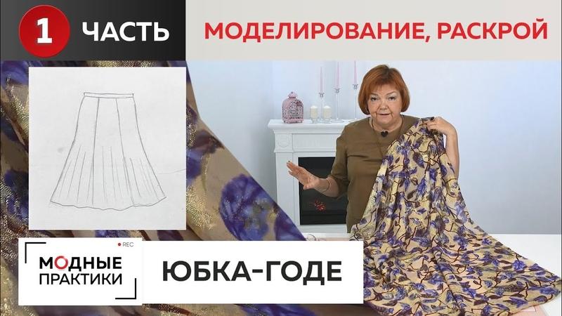 Новый взгляд на юбку годе Часть 1 Моделирование и раскрой шикарной шелковой юбки из 6 клиньев