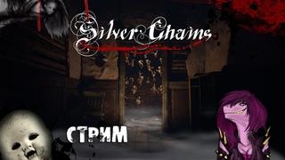 Silver Chains | Полное прохождение на русском ! Стрим