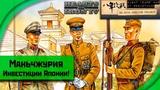 HoI IV Eight Years War of Resistance - Маньчжурия №5 - Японские Инвестиции!