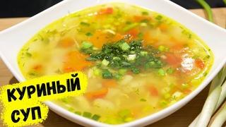 Куриный суп с секретом! Пальчики оближешь | Это просто