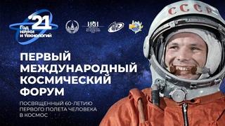 Церемония открытия. Первый международный космический форум. МГУ