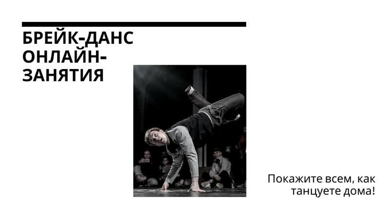 Брейк данс тренировка с Иваном Семенихиным День Защиты детей