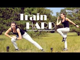 Train HARD - Кардио тренировки #3