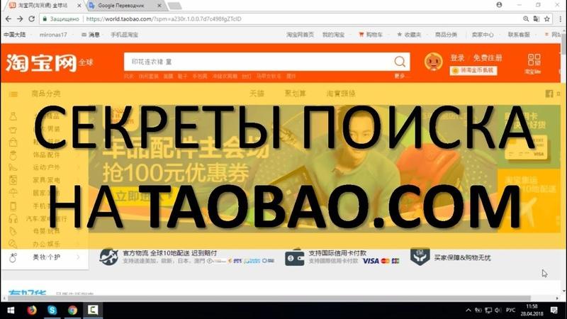 Секреты поиска низких цен на Таобао Как на Таобао искать товар