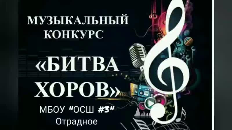 Он лайн гала концерт участников песенного проекта БИТВА ХОРОВ МБОУ ОСШ 3 Отрадное