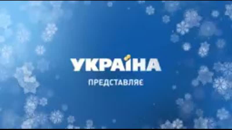 1909 Алиса в стране чудес 2014 Мюзикл Комедия Украина