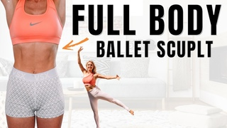Балетная шлифовка всего тела - Танцуйте на результат. FULL BODY BALLET SCULPT - Dance your way to RESULTS!