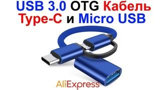 USB 3.0 OTG Кабель с Type-C и Micro USB - Обзор и Тест AliExpress !!!
