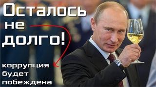 18 летняя борьба Путина с коррупцией. Грабят население России как могут | Pravda GlazaRezhet