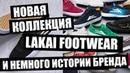 Обзор новой поставки кед для скейтбординга LAKAI FOOTWEAR