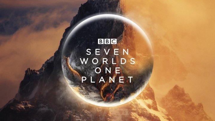 Семь миров одна планета 2019 5 7 серия BBC