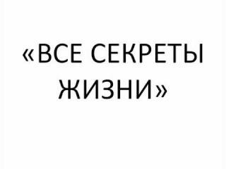 Все секреты жизни