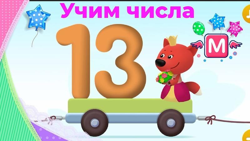 Мимимишки Кеша Тучка Лисичка и Цыпа учат цифры и учатся считать Сегодня изучаем цифру тринадцать