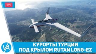 Курорты Турции (Измир LTBJ – Анталья LTAI) – Rutan Model 61 Long-EZ – MSFS – VIRTAVIA #199