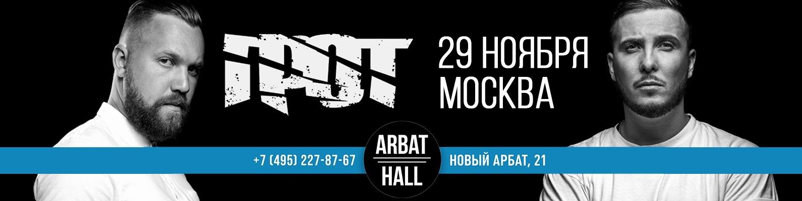 Билеты на концерт грот 29 ноября билеты на танцевальное шоу