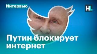 Путин блокирует интернет