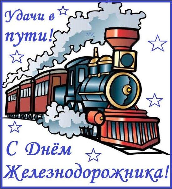 творожное как сделать открытку на день железнодорожника своими руками нужны перепосты