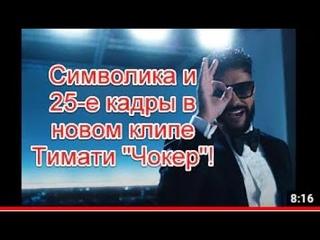 Символика и 25 е кадры в новом клипе Тимати на песню Чокер #Тимати #Чокер #шипыИрозы #холостяк