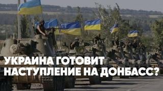 Агент СБУ Гордон   ВСУ готовит наступление на Донбасс?   Зеленский «деоккупирует» Крым?  Спецвыпуск