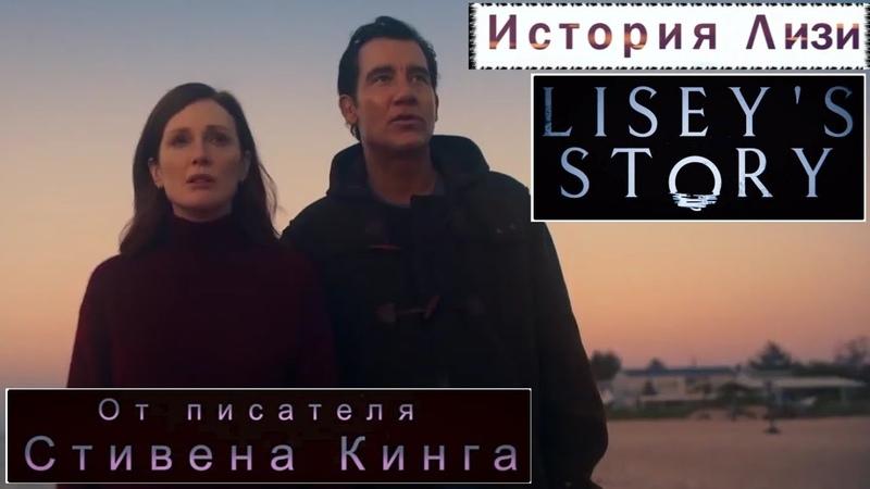 История Лизи 1 сезон 📺 Русский трейлер Lisey's Story Сериал 2021 года