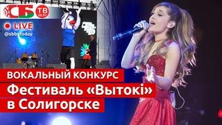 Спортивно-культурный фестиваль «Вытокi» – вокальный конкурс | ПРЯМОЙ ЭФИР