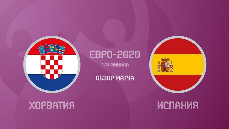 28 06 2021 Чемпионат Европы 2020 1 8 финала Копенгаген Хорватия Испания 3 5 доп вр Обзор матча