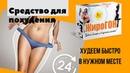 Как похудеть в животе, как похудеть в ногах. Лучшее средство для локального похудения Жирогон