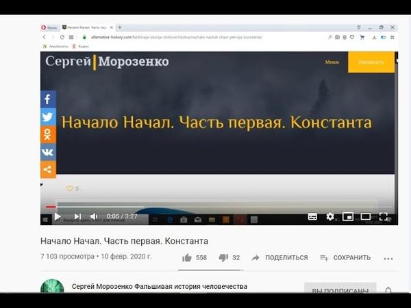 Сергей Морозенко,начало начал,константа отсутствие материи,Рене Декарт,Карл Маркс,Валера Крымский.