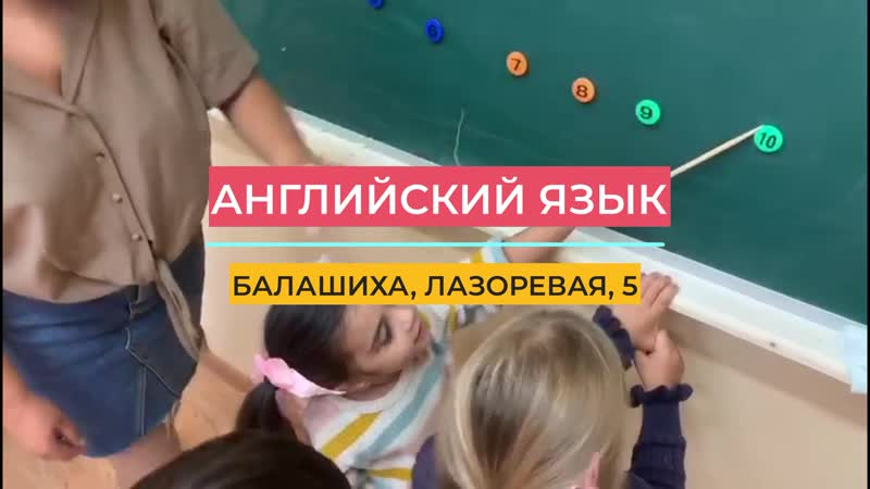Английский язык Балашиха мкр Салтыковка Лазоревая 5