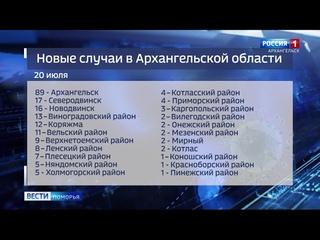 217 новых случаев коронавируса за последние сутки выявлено в Архангельской области