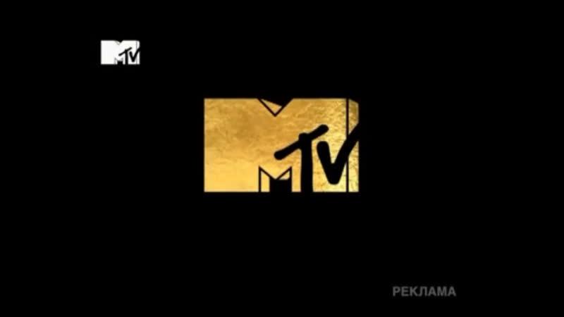 Заставка и рекламный блок MTV 21 12 2012 11