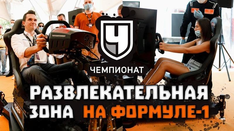 Солнце гонки Сочи Автодром Отчетное видео Чемпионата с этапа Формулы 1 Гран при России