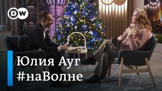 Актриса Юлия Ауг о патриотическом кино, пропаганде на ТВ, клипах рэперов и обнаженном теле. #НаВолне