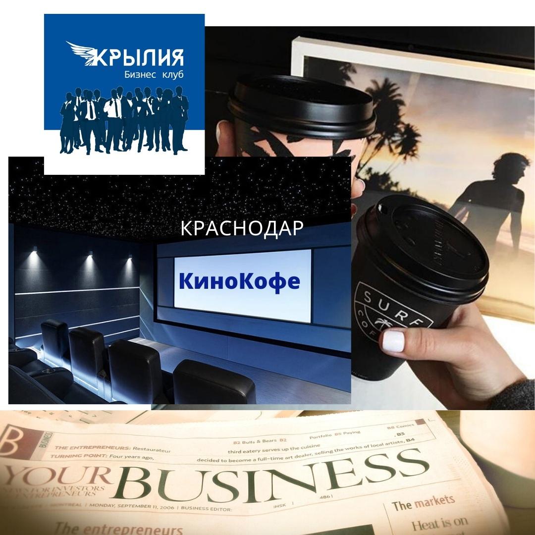 Афиша Краснодар КиноКофе/Деловое мероприятие от КрылИя