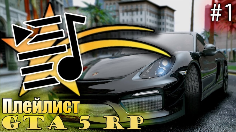 GANGSTER RAP GTA 5 RP