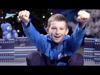 Воспитанники «Газпром»-Академии поздравляют сине-бело-голубых с Новым годом