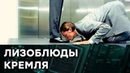 Главные подхалимы Путина. Рецепт успеха в России — Гражданская оборона на ICTV