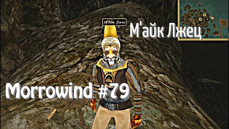 The Elder Scrolls III Morrowind 79 М'айк Лжец